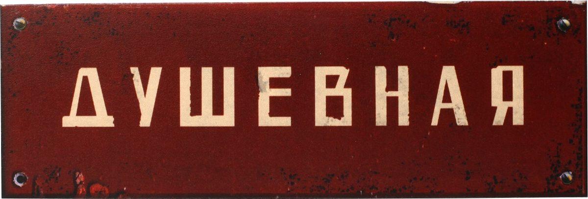 Табличка на дверь Бюро находок Душевная, цвет: коричневый табличка на входную дверь wc