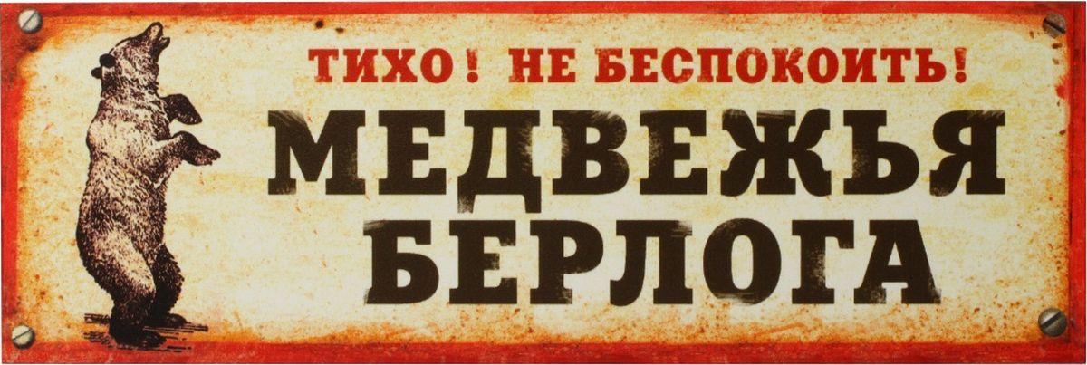Табличка на дверь Бюро находок Берлога, цвет: светло-бежевый рюмки бюро находок рюмка сними напряжение
