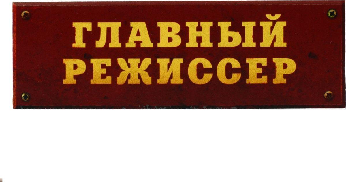"""Фото Табличка на дверь Бюро находок """"Главный режиссер"""", цвет: коричневый"""