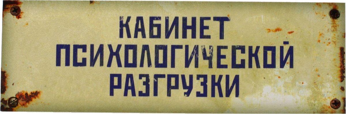 Табличка на дверь Бюро находок Кабинет психологической разгрузки, цвет: серыйТК13Кабинетным работникам. Как кабинет назовешь, так он и поплывет.