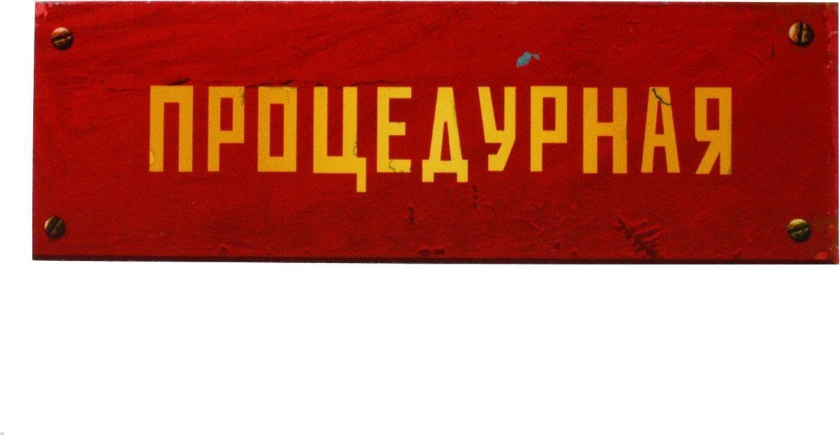 """Фото Табличка на дверь Бюро находок """"Процедурная"""", цвет: красный"""