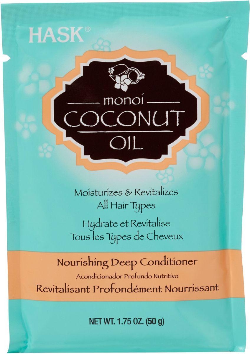 HASK Питательная маска с кокосовым маслом, 50 г косметические маски hask интенсивная маска для восстановления волос с аргановым маслом