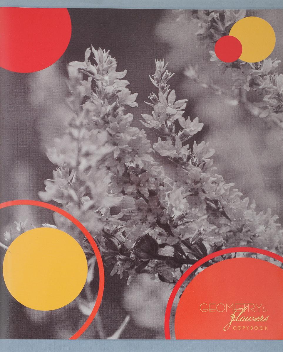 Канц-Эксмо Тетрадь Цветочная геометрия 96 листов в клетку цвет красный желтый тетради канц эксмо темно красная а5 200листов тетради с пластиковой обложкой