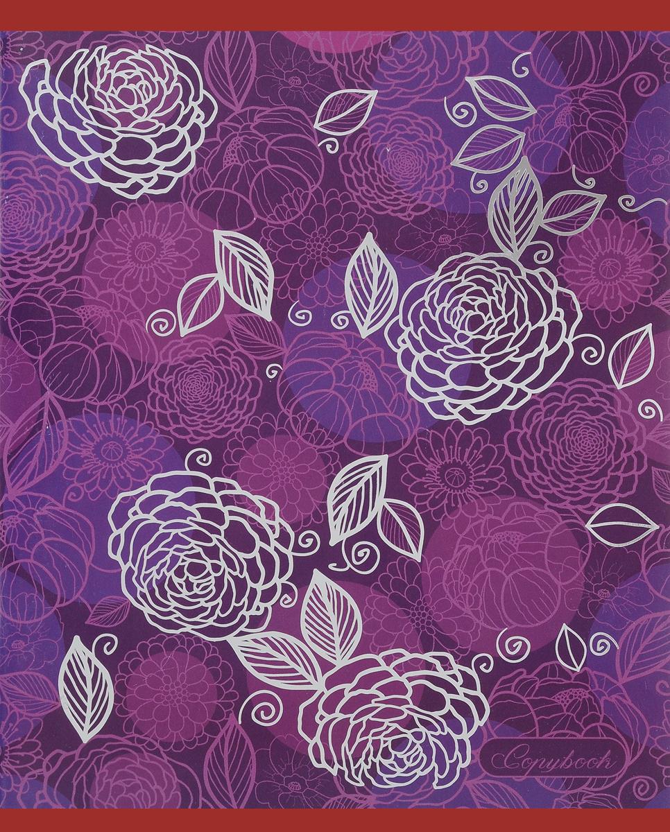 Канц-Эксмо Тетрадь Серебряные цветы 96 листов в клетку цвет фиолетовыйТФ965264_фиолетовыйТетрадь Серебряные цветы прекрасно подойдет как для рабочих целей, так и для записей ваших творческих мыслей.Красивый дизайн и качественный внутренний блок.В тетради 96 листов офсетной бумаги в клетку формата А5.Плотность бумаги составляет 60 г/м2. Обложка тетради выполнена из мелованного картона. Тиснение фольгой Серебро.На листах в тетради есть поля. Крепление листов в тетради Серебряные цветы - скрепка.