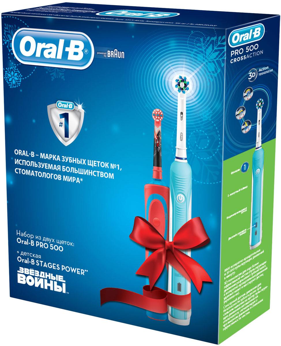 Oral-B Pro 500 CrossAction + Stages Power Звездные войны набор электрических зубных щеток