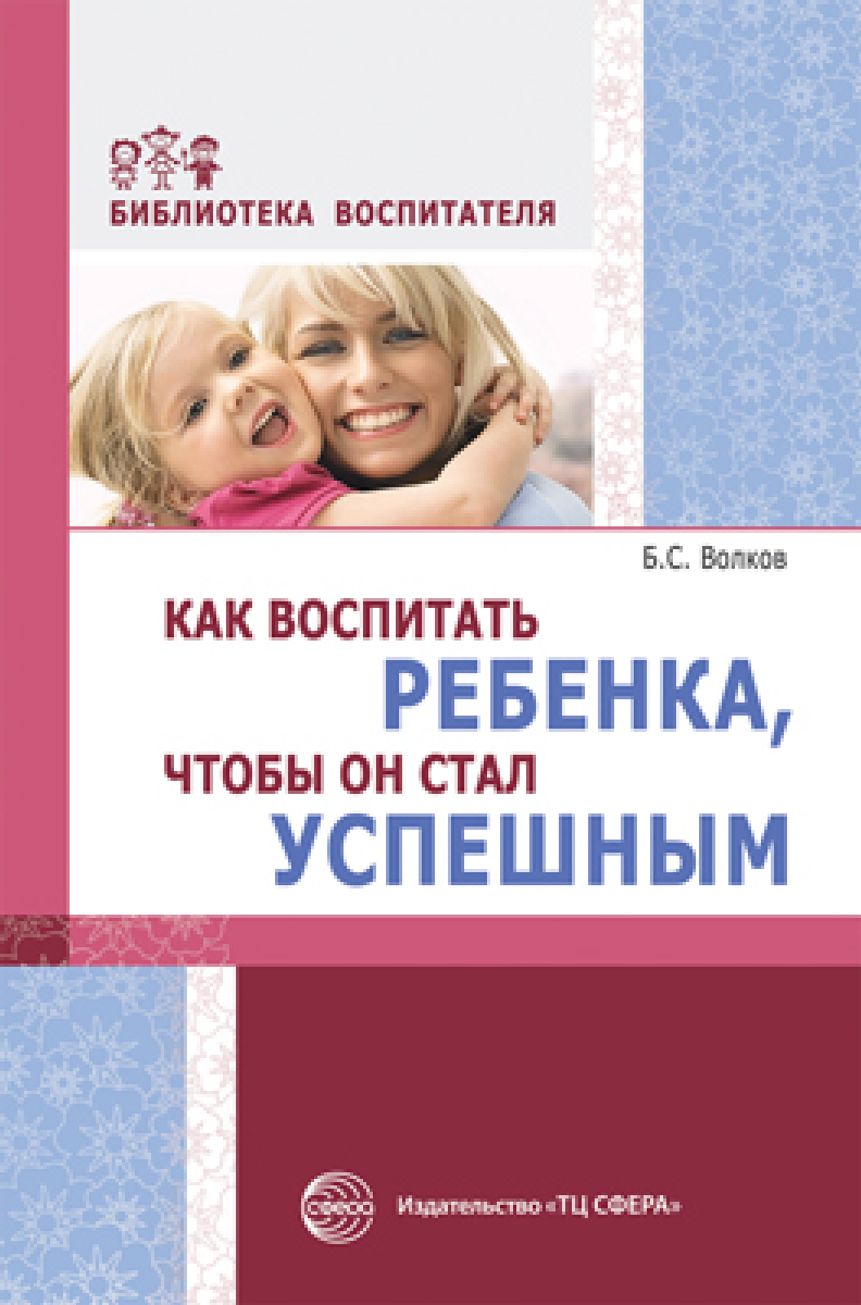 Как воспитать ребенка, чтобы он стал успешным