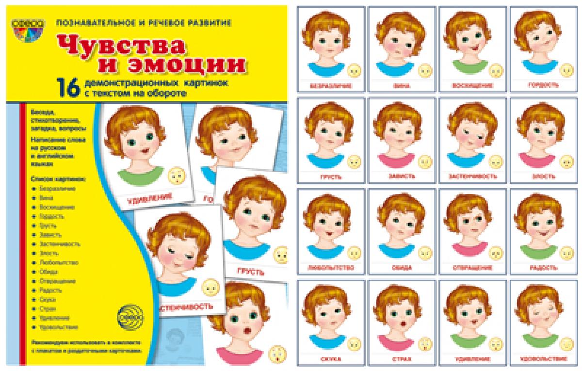 Чувства и эмоции. Демонстрационные картинки (набор из 16 карточек). Т. В. Цветкова