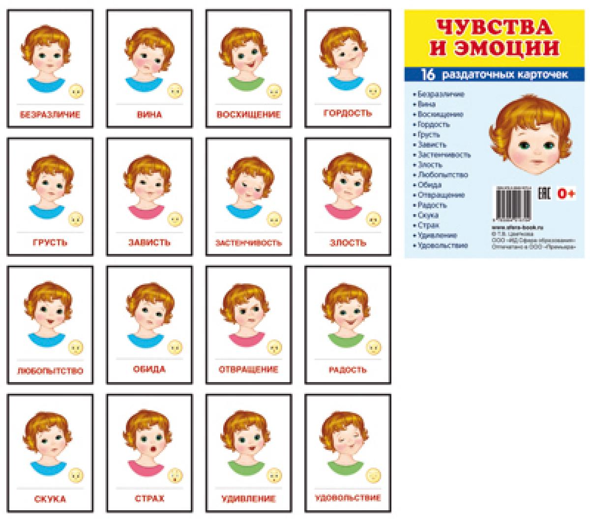 Т. В. Цветкова Чувства и эмоции. Раздаточные картинки (набор из 16 карточек) цены