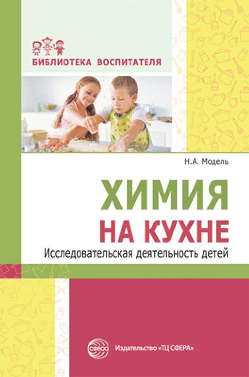 Химия на кухне. Исследовательская деятельность детей