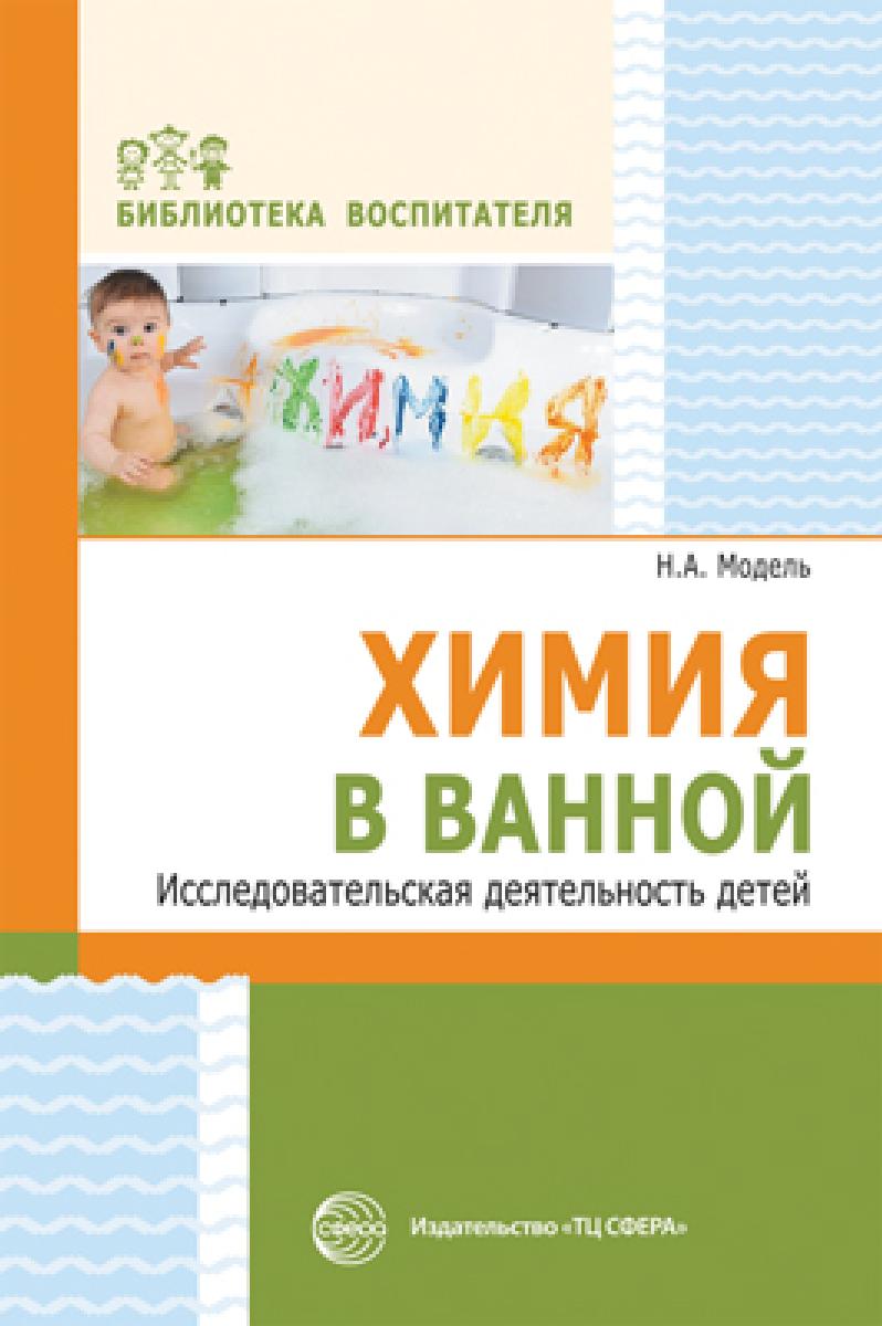 Химия в ванной. Исследовательская деятельность детей