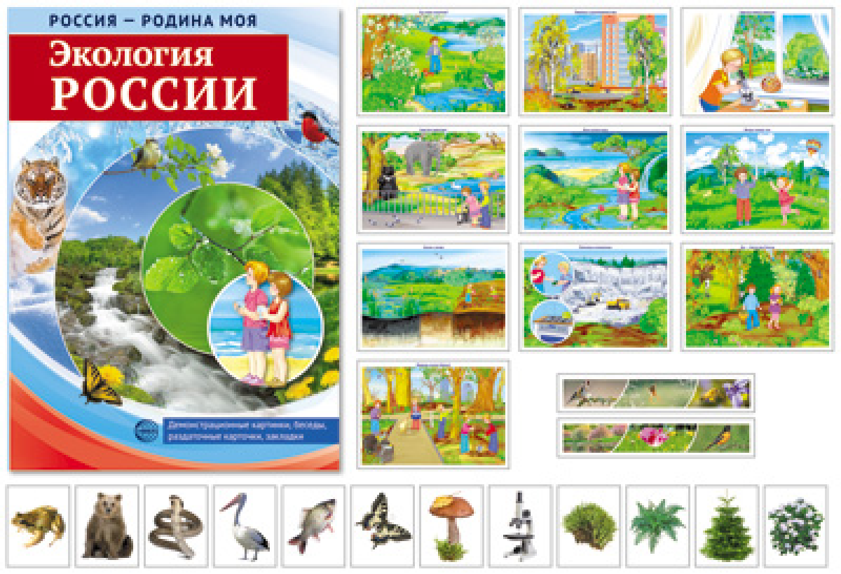 Россия - Родина моя. Экология России