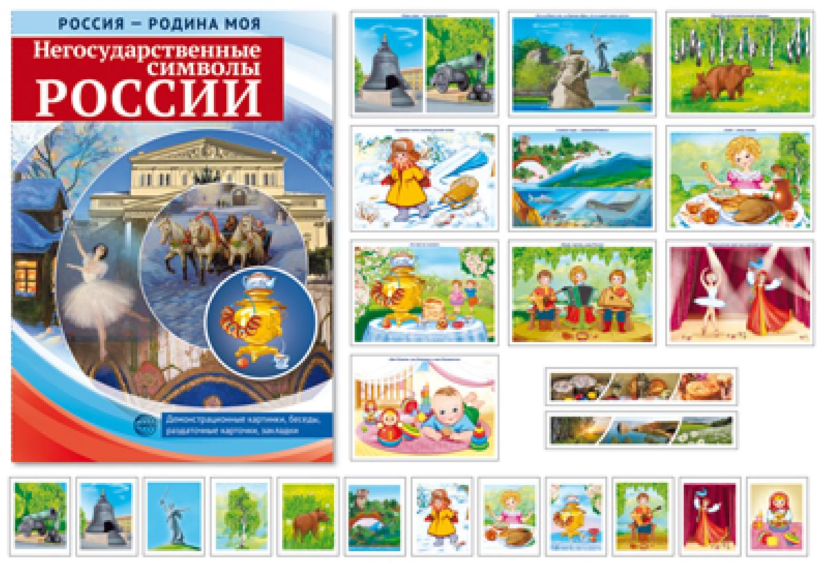 Россия - родина моя. Негосударственные символы России (набор из 24 карточек)