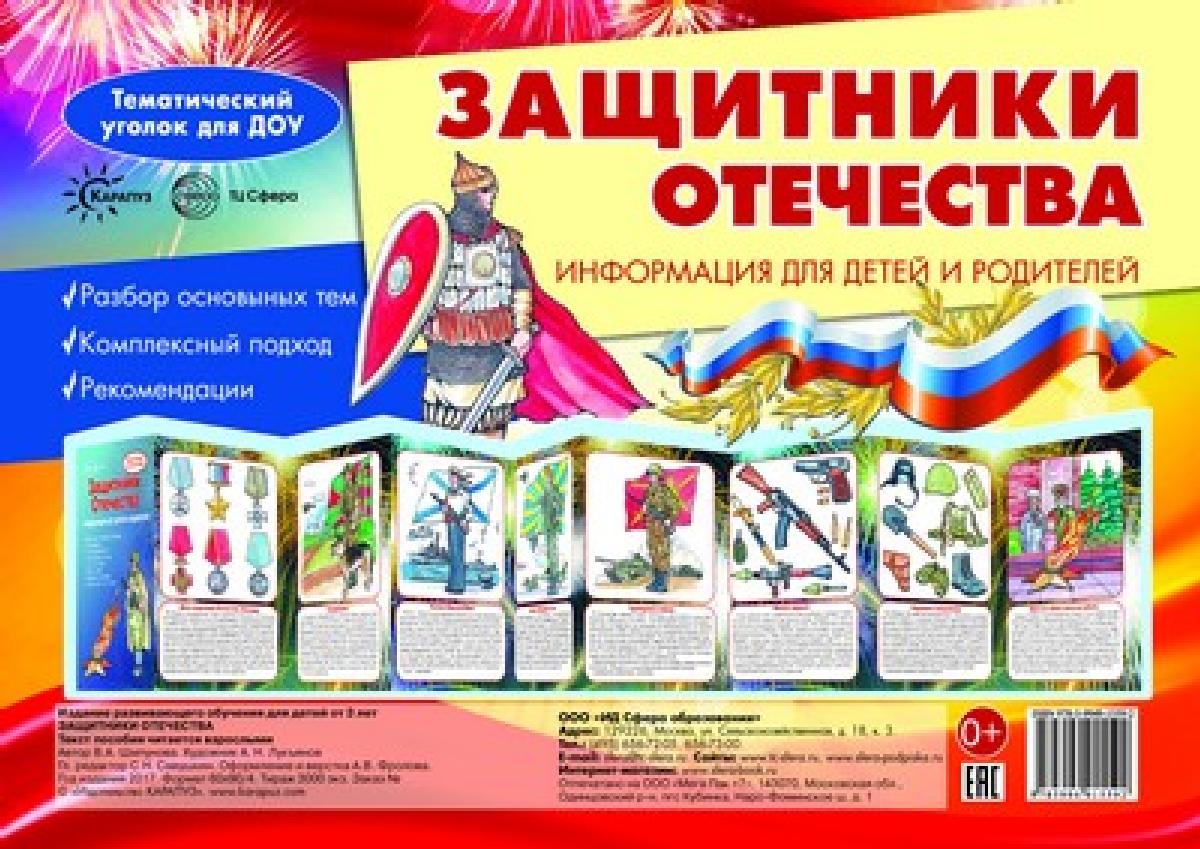 Защитники Отечества. Информация для детей и родителей