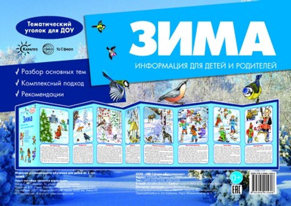 С. Н. Савушкин Зима. Тематический уголок для детей и родителей