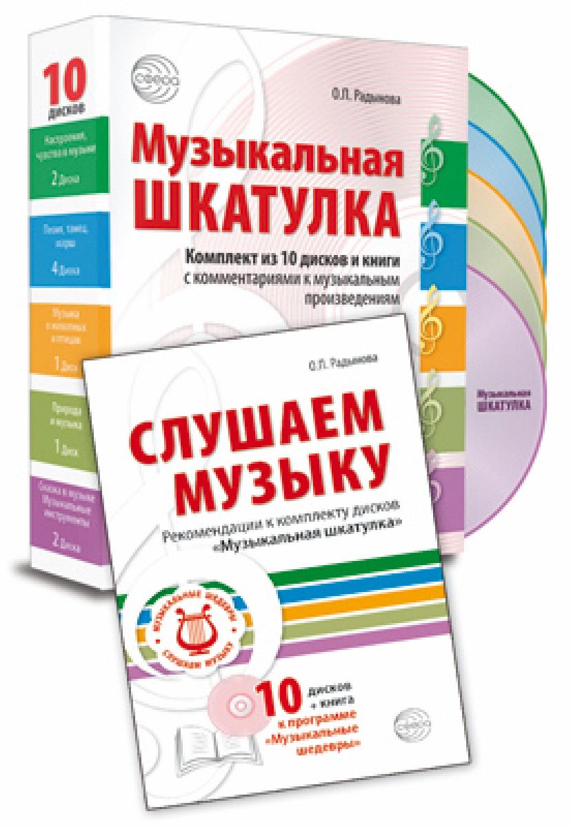 Музыкальная шкатулка (комплект из книги + 10 CD)