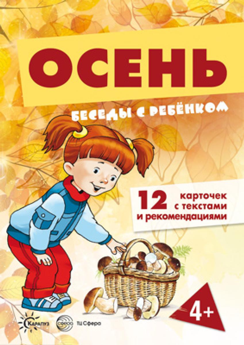 В. А. Шипунова Осень. Беседы с ребенком (набор из 12 карточек) фату хива возврат к природе