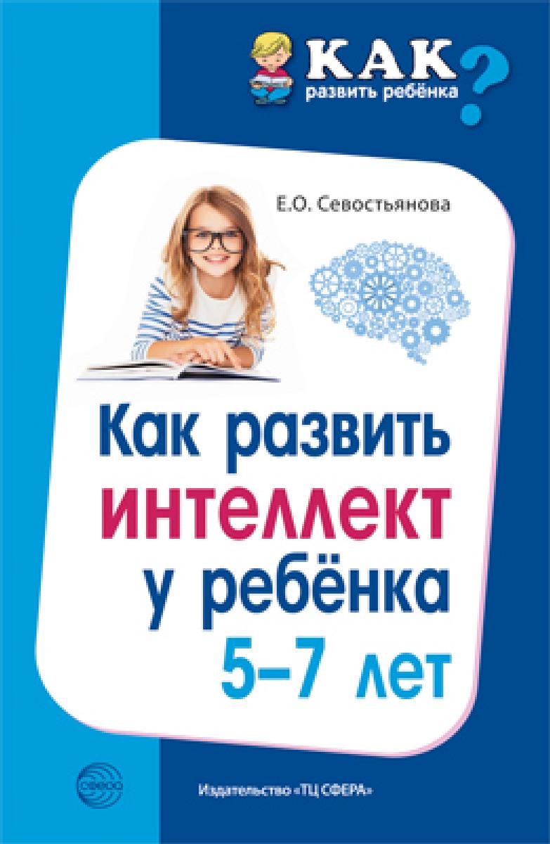 Е. О. Севостьянова Как развить интеллект у ребенка 5-7 лет купить часы мальчику 7 лет