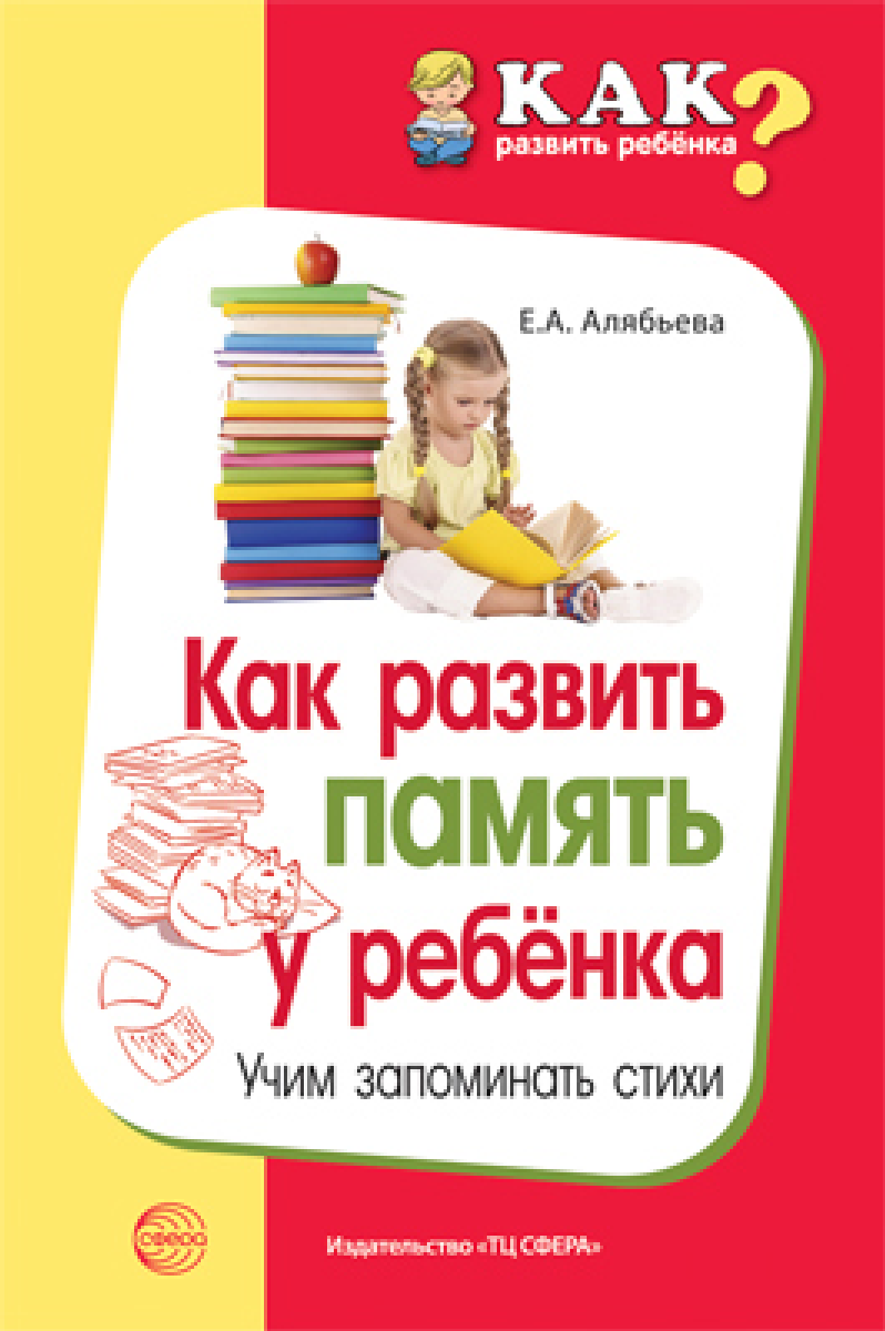 Е. А. Алябьева. Как развить память у ребенка. Учим запоминать стихи