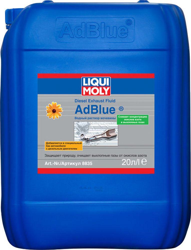 Водный раствор мочевины Liqui Moly 32,5% AdBlue8835- Для использования в системах снижения токсичности SCR - Не оставляет отложений в дозирующей системе - Экологически безопасно согласно директиве ЕС 67/548/ЕЕС Стандарты и допуски: ISO 22241-1/-2/-3, DIN 70070, MB A 000 583 0107, VW/Audi G 052 910 A2, BMW