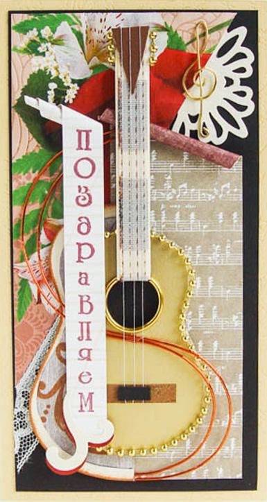 Конверт-открытка Студия Тетя роза Гитара. ОРАЗ-0045ОРАЗ-0045