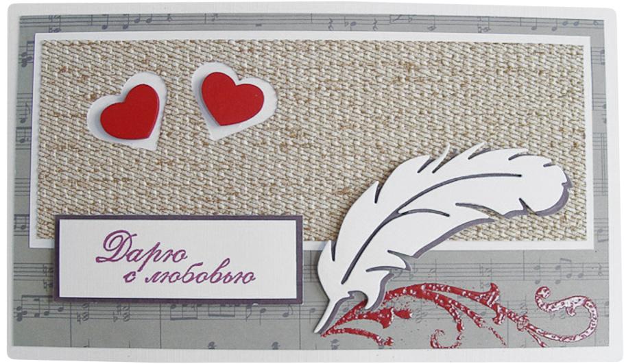 Конверт-открытка Студия Тетя роза Дарю с любовью. ОВЛ-0016ОВЛ-0016