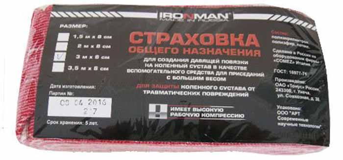 Страховка общего назначения Ironman, 3 м4650069823605Специальные атлетические бинты для предохранения суставов и связок от травм во время занятий в зале. Бинты крайне необходимы, как в спорте, так и в фитнесе, особенно на силовых тренировках с максимальными нагрузками. Они обеспечивают большую прочность и безопасность, за счет Компрессионной обмотки эластичных связок и сухожилий. Своей эластичной фиксацией вокруг сустава, они стабилизируют работающую конечность, страхуя ее от растяжений и разрывов, во время выполнения упражнения. Бинты изготовлены из высококачественных материалов, которые удобны и безопасны в эксплуатации. Рекомендуем использовать их только при выполнении рабочих подходов, а между ними снимать, дабы не нарушить нормального кровотока периферических кровеносных сосудов.УВАЖАЕМЫЕ КЛИЕНТЫ! Обращаем ваше внимание на возможные изменения в цветовом дизайне,связанные с ассортиментом продукции. Поставка осуществляется взависимостиот наличия на складе.
