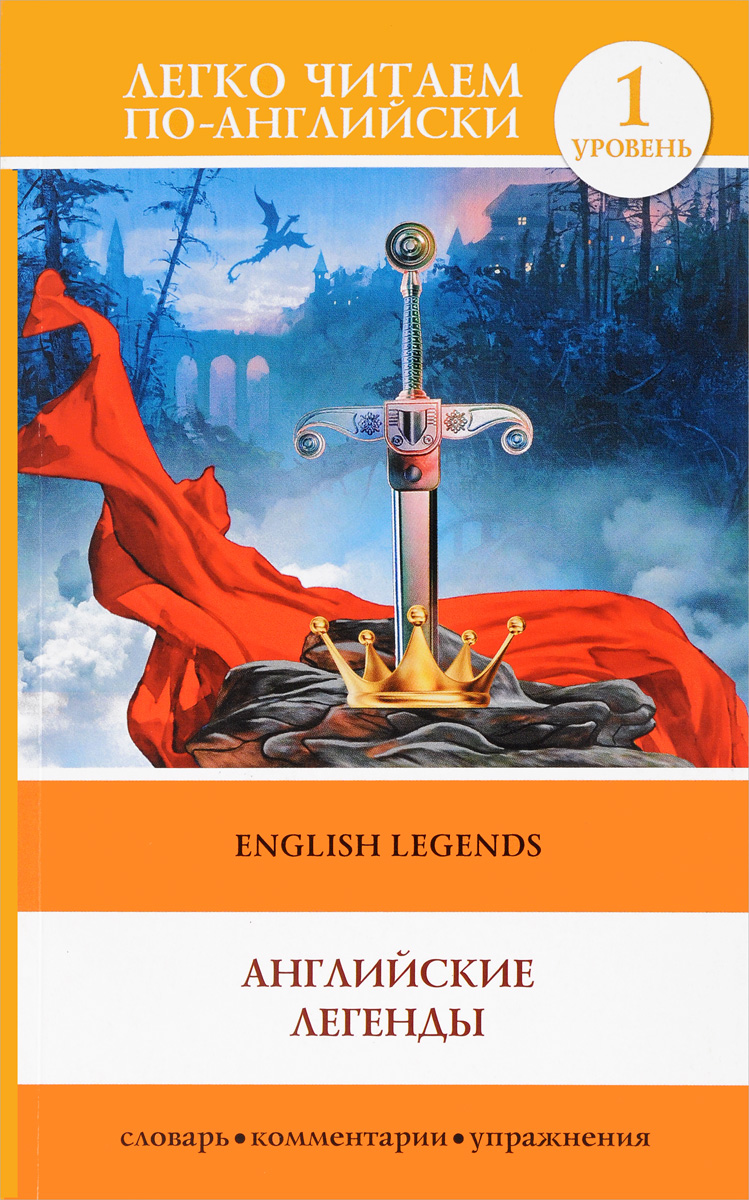 English Legends: Elementary / Английские легенды. Уровень 1 global elementary coursebook with eworkbook pack