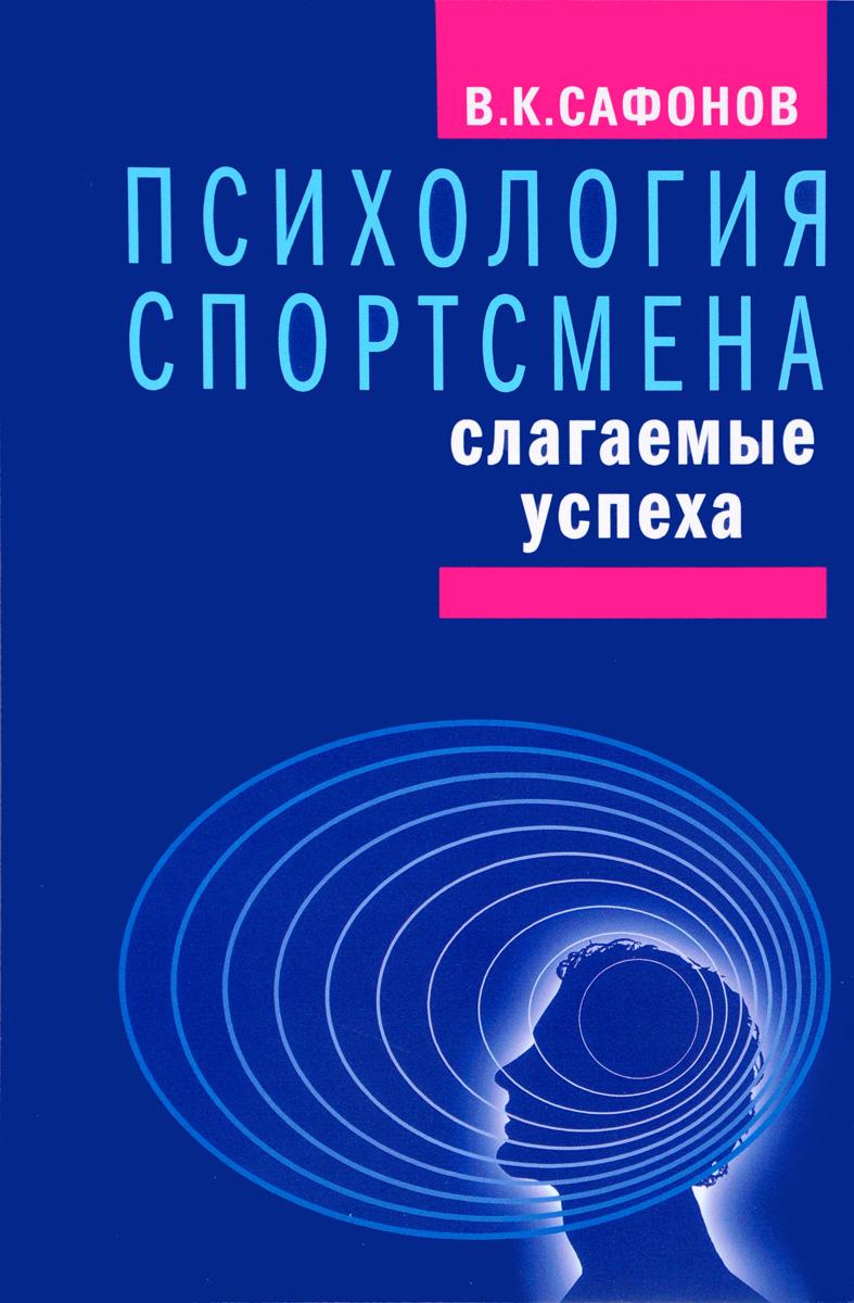 В. К. Сафонов Психология спортсмена. Слагаемые успеха