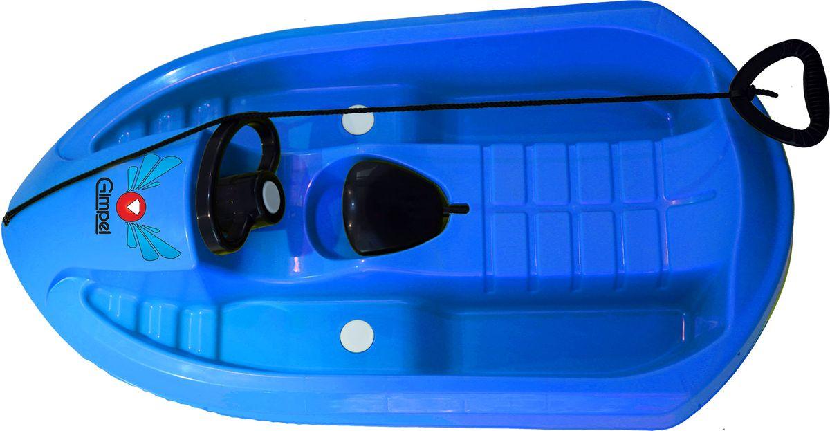 Санки Gimpel, цвет: синий2809Управляемые одноместные Санки Gimpel стилизованы под снежный катер. Они выполнены из высококачественного пластика повышенной износостойкости, обладающего ударопрочностью и морозостойкостью. Аэродинамическая форма позволяет развивать большую скорость, при этом, сохраняя устойчивость, поворотный руль и скрытые лыжи обеспечивают прекрасную маневренность. Санки оснащены ручным тормозом и буксировочным тросом. Такие санки станут прекрасным подарком вашему ребенку и позволят насладиться каждой зимней прогулкой.Вес санок:2,5 кгМаксимальная нагрузка: 50 кг