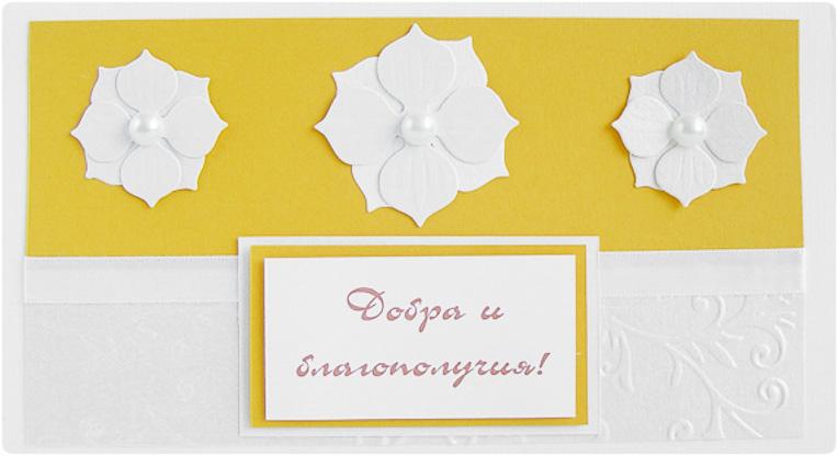 Конверт-открытка Студия Тетя роза Добра и Благополучия!. ОРАЗ-0024 желто-бел.ОРАЗ-0024 желто-бел.