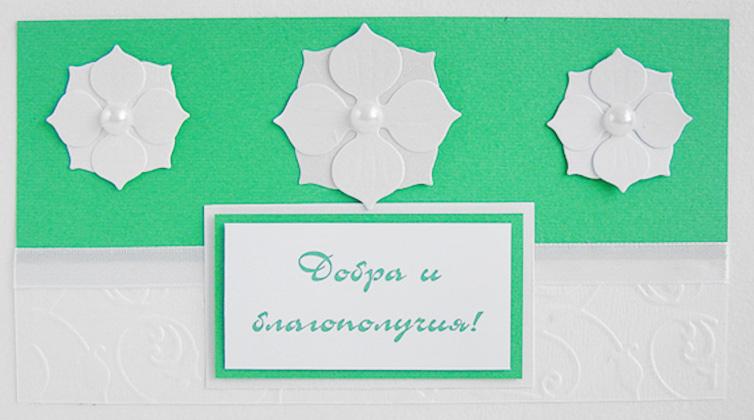 Конверт-открытка Студия Тетя роза Добра и Благополучия!. ОРАЗ-0024 зелено-бел.ОРАЗ-0024 зелено-бел.