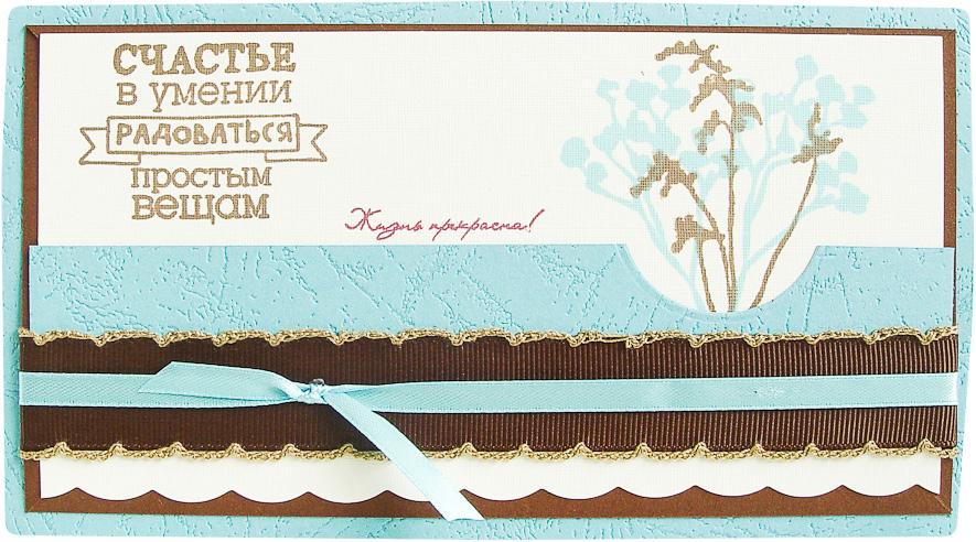 Конверт-открытка Студия Тетя роза Жизнь прекрасна. ОРАЗ-0027ОРАЗ-0027