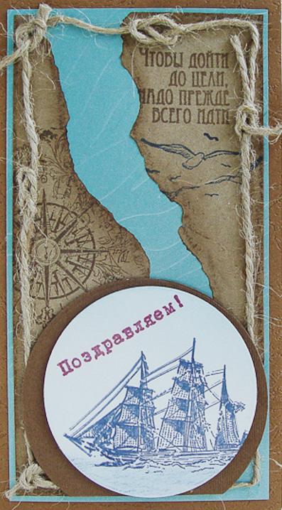 Конверт-открытка Студия Тетя роза Корабль. ОМ-0043ОМ-0043