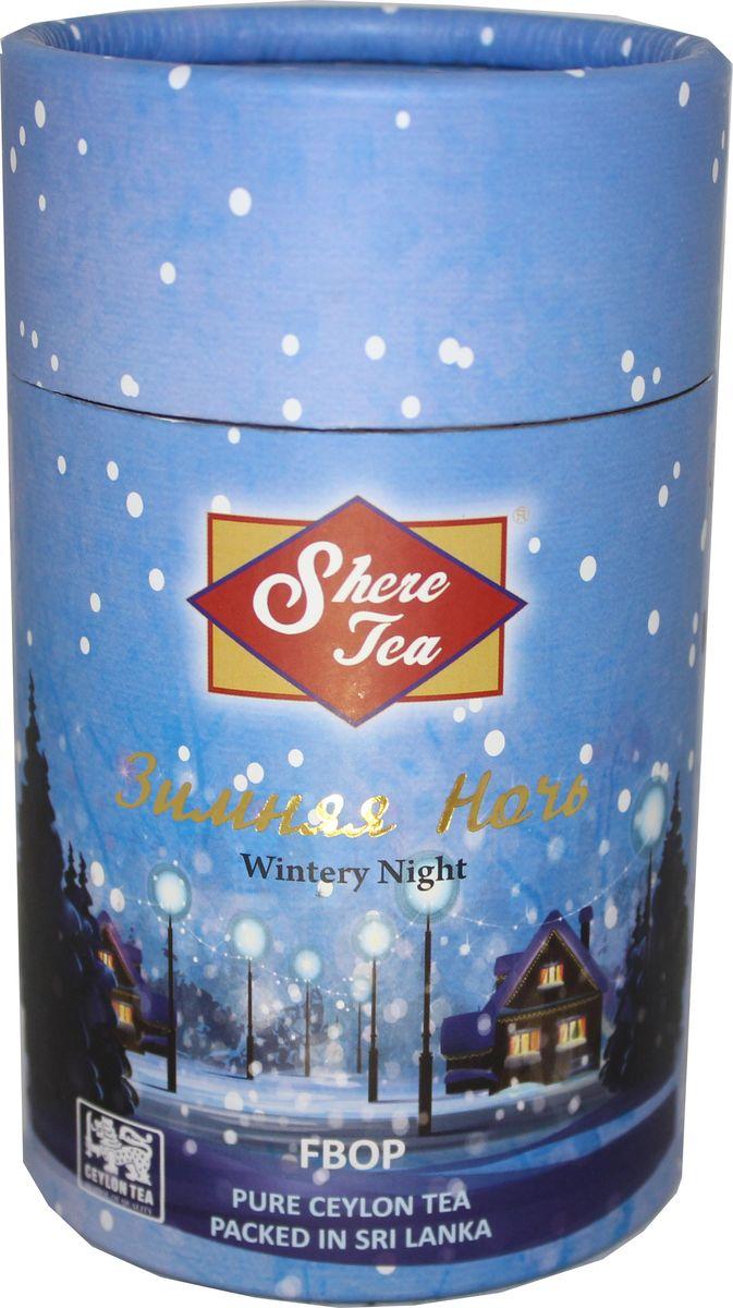 Shere Tea черный листовой зимняя ночь, 85 г4791014010715ТМ «Шери» Зимняя ночь. Цилиндрическая баночка из плотного картона, покрыта матовым лаком. Производитель: компания Кволити Цейлон, Шри-Ланка. Состав: 100% цейлонский черный чай. Стандарт: FBOP- листья среднего размера, ломаные, хорошо скрученные. Чай быстро заваривается, дает крепкий настой и более экономичен. Яркий, прозрачный, интенсивный, настой. Вкус полный, терпкий, слегка вяжущий. Аромат чая полный, приятный, выражен достаточно ярко. Знак в виде Льва с 17 пятнышками на шкуре - это гарантия Бюро Цейлонского Чая на соответствие чая высокому стандарту качества, установленному Правительством и упакованному только в пределах Шри-Ланки.