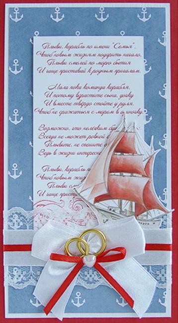 Конверт-открытка Студия Тетя роза Корабль. ОСВ-0033ОСВ-0033