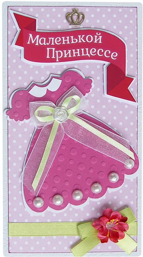 Конверт-открытка Студия Тетя роза Маленькой принцессе. ОД-0014ОД-0014