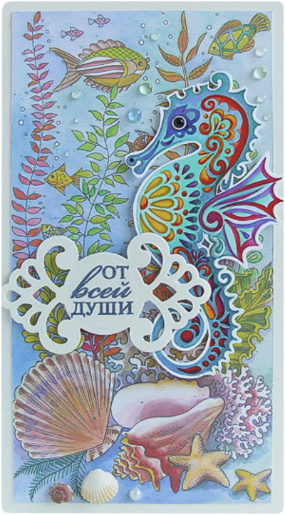 Конверт-открытка Студия Тетя роза Морской конек. ОРАЗ-0047ОРАЗ-0047