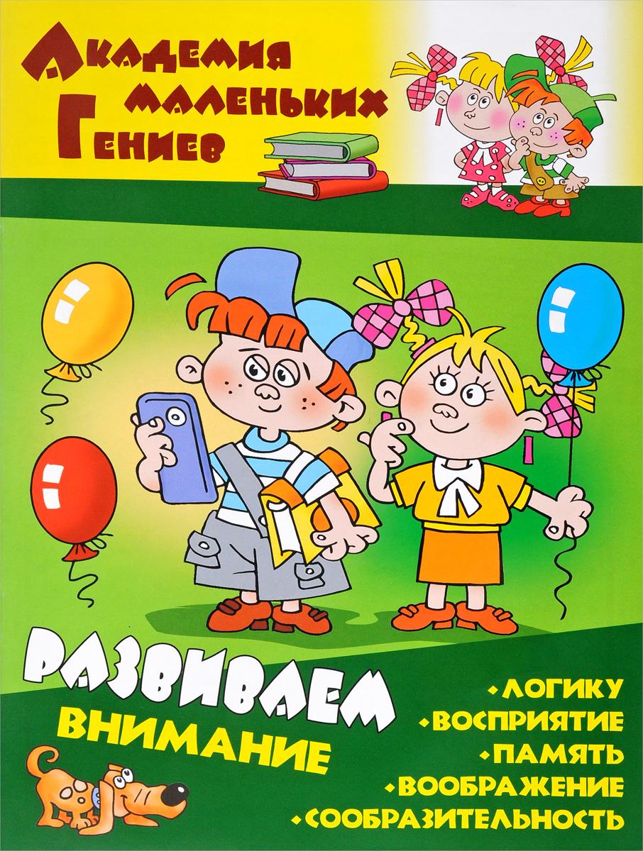 Д. Колодинский Развиваем внимание книги феникс премьер маленький солдат развивающие игры