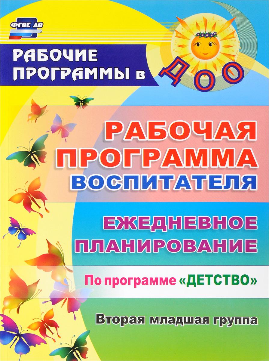 Н. Н. Гладышева Рабочая программа воспитателя. Ежедневное планирование по программе Детство. Вторая младшая группа ltd h 351fr в спб