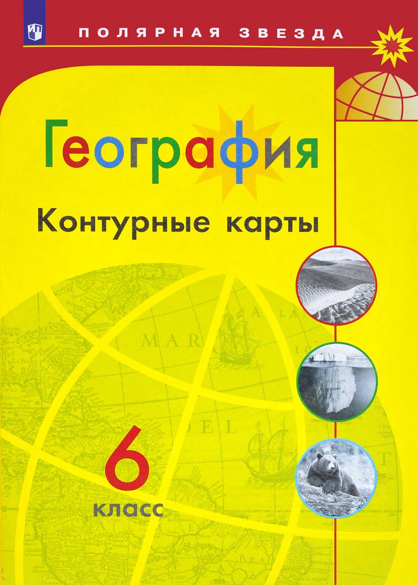 Е. В. Пилюгина География. 6 класс. Контурные карты контурные карты по географии 7 класс дрофа