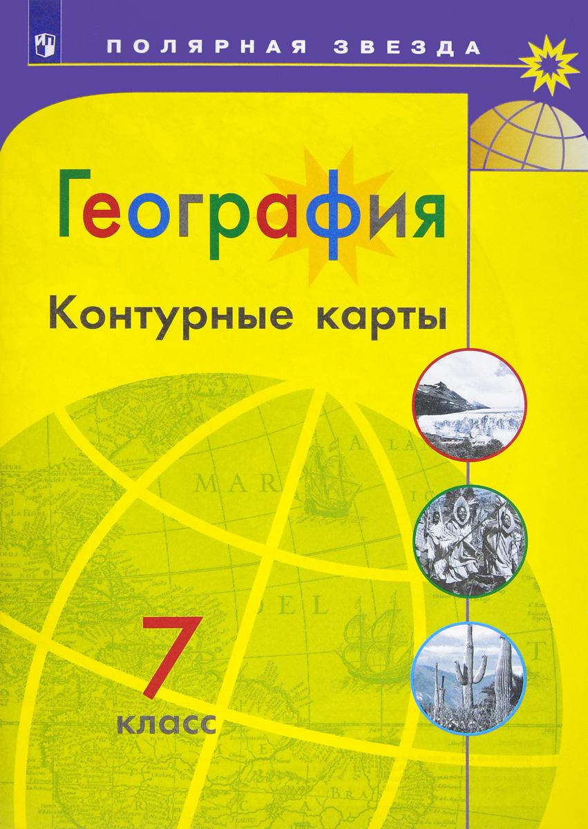 Е. В. Пилюгина География. 7 класс. Контурные карты география 7 класс контурные карты с заданиями учись быть первым география 7 класс контурные карты