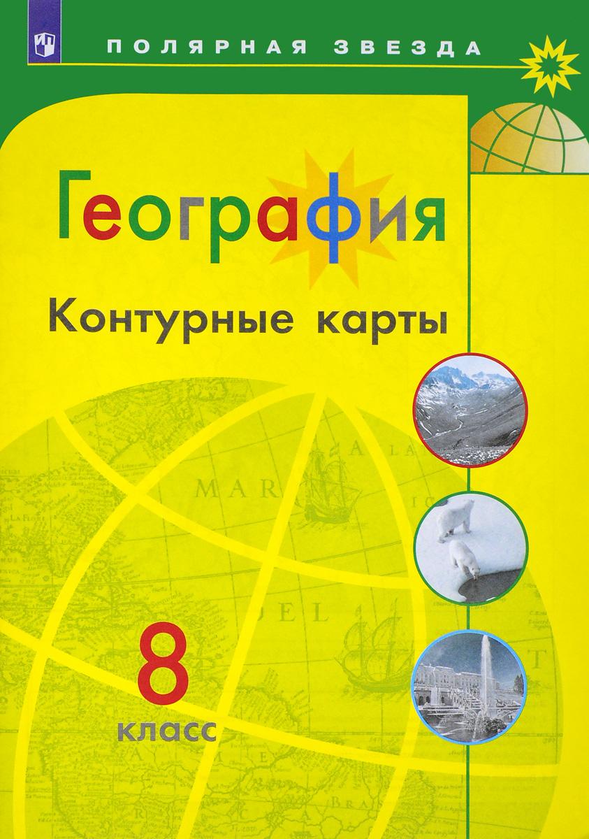 Е. В. Пилюгина География. 8 класс. Контурные карты