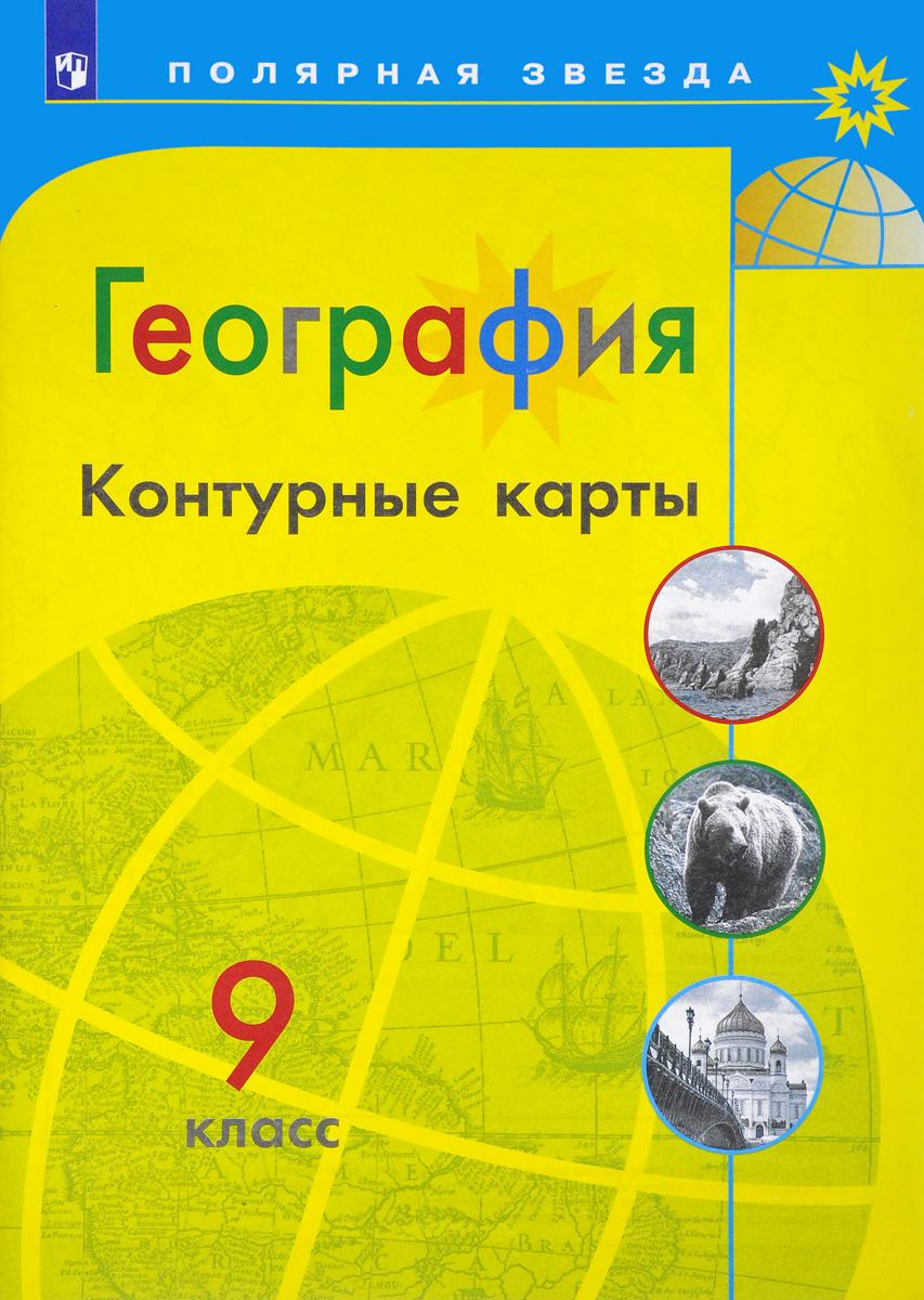 Е. В. Пилюгина География. 9 классы. Контурные карты