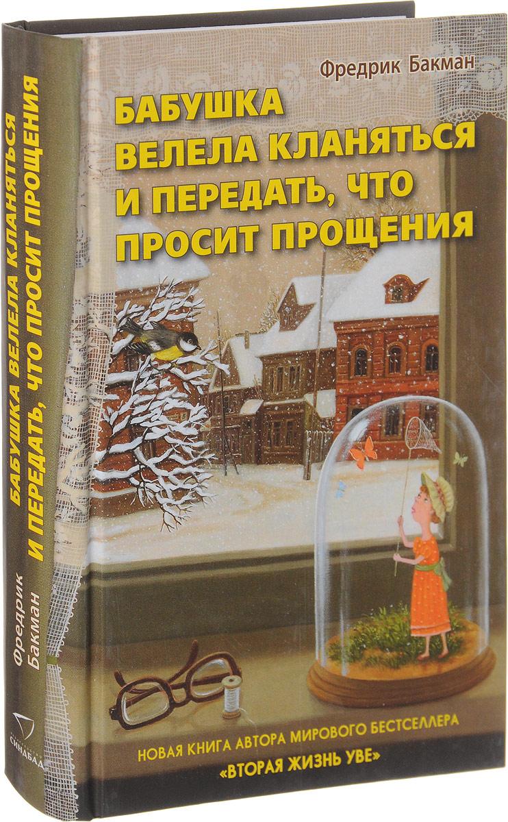 Zakazat.ru: Бабушка велела кланяться и передать, что просит прощения. Фредрик Бакман