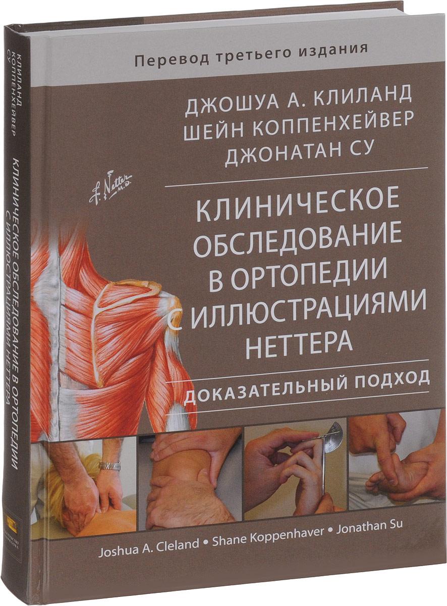 Клиническое обследование в ортопедии с иллюстрациями Неттера. Доказательный подход. Джошуа А. Клиланд, Шейн Коппенхейвер, Джонатан Су