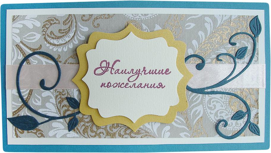 Конверт-открытка Студия Тетя роза наилучшие пожелания. ОРАЗ-0026ОРАЗ-0026