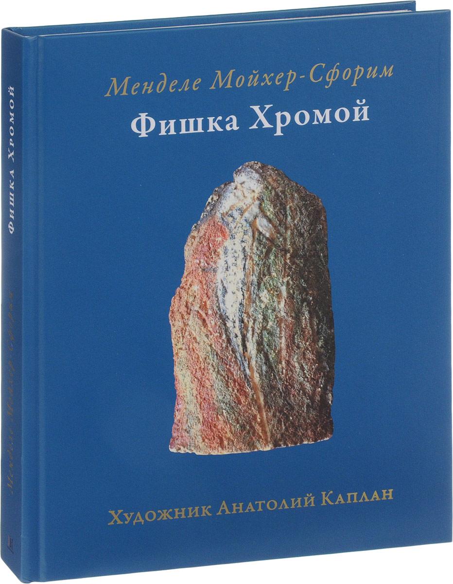 Менделе Мойхер-Сфорим Фишка хромой крымское мыло в одессе