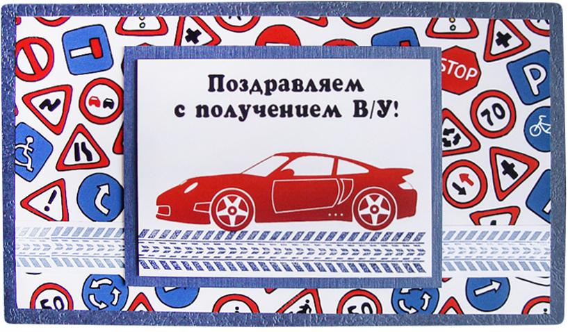 Конверт-открытка Студия Тетя роза Поздравляем с получением в/у. ОМ-0038ОМ-0038