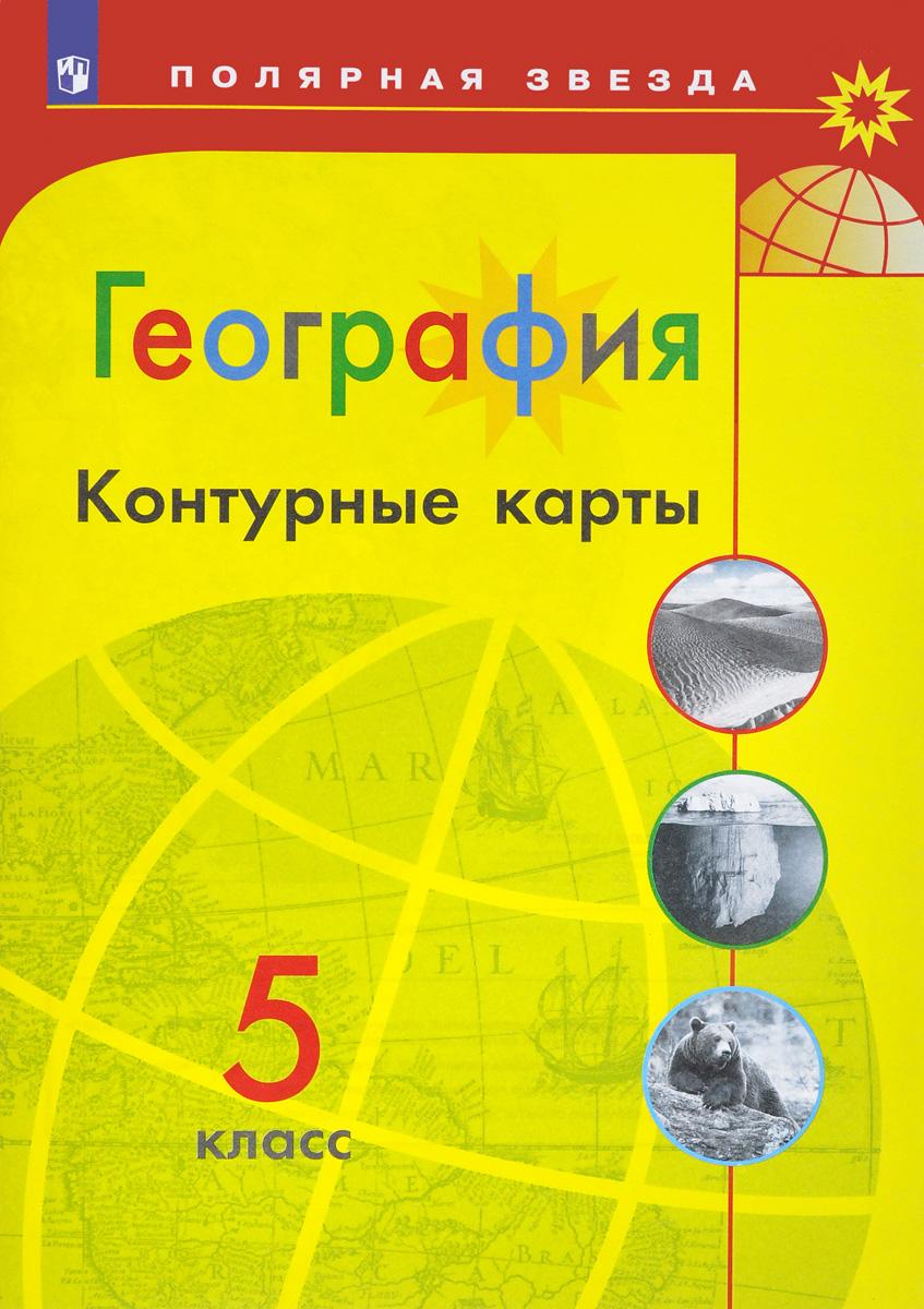 Е. В. Пилюгина География. 5 класс. Контурные карты контурные карты по географии 7 класс дрофа