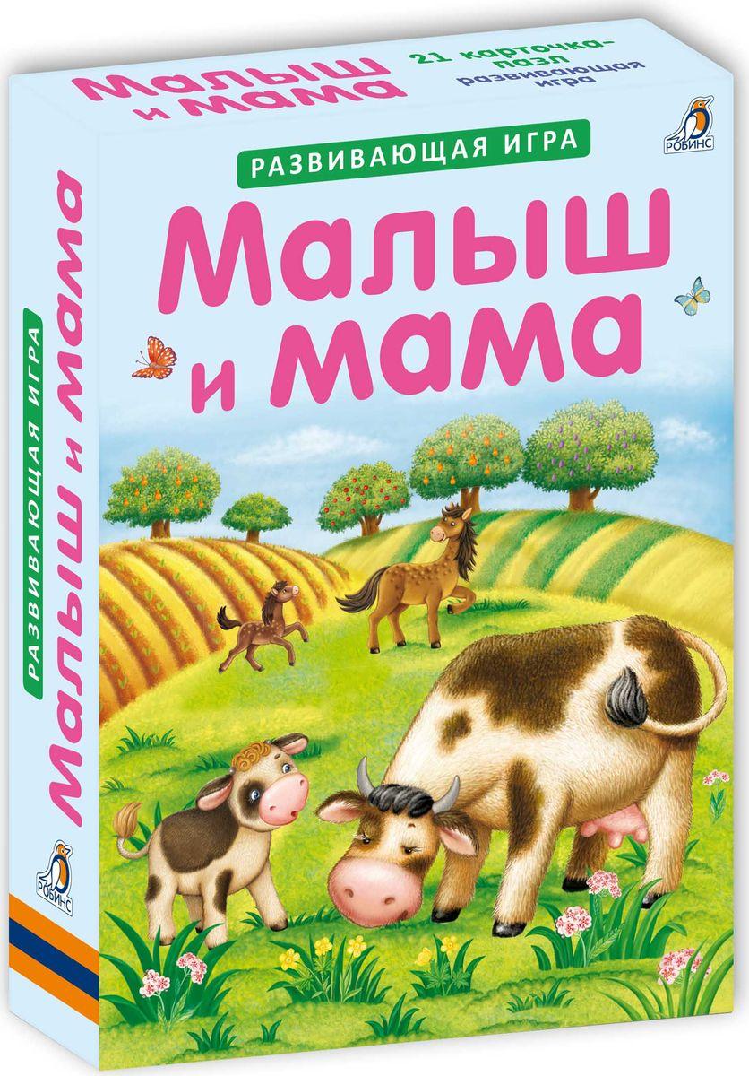 Робинс Пазл для малышей Малыш и мама